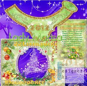 Этикетка для шампанского - С Новым годом-2012 - 3 / The label for the champagne - happy New year-2012 - 3