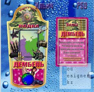 etiketka_na_vodku__dembel.jpg (33.15 Kb)