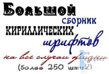 Большой сборник кириллических шрифтов