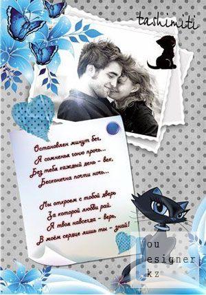 frame_photo_love97_ramka_dlya_vlyublennyh.jpg (39.47 Kb)