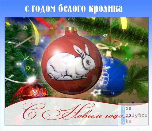 Футаж: С годом белого кролика !