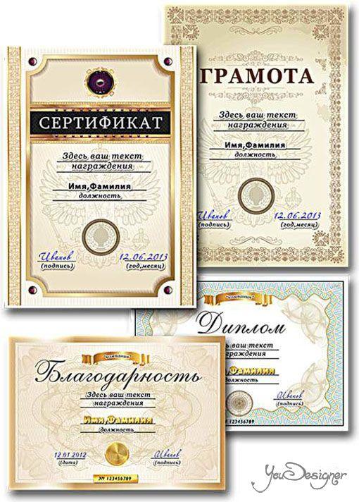 Проект Ты Дизайнер Дипломы и грамоты Шаблон грамоты диплома благодарности и сертификат