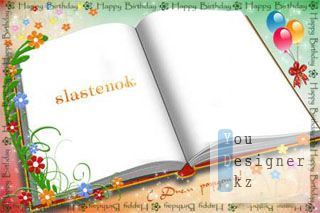 happy_birthday_by_slasatenok_1306160065.jpg (16.02 Kb)