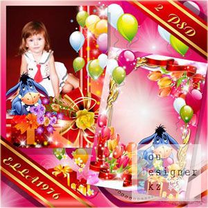 Поздравительные детские рамки - Этот праздник ни с чем не сравнить...