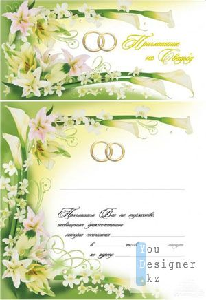 invitation_to_the_wedding_2_1260980376.jpg (28.07 Kb)