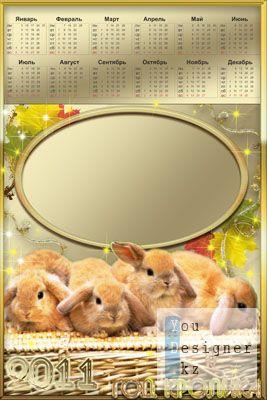 Рамка для фотошопа - Календарь 2011
