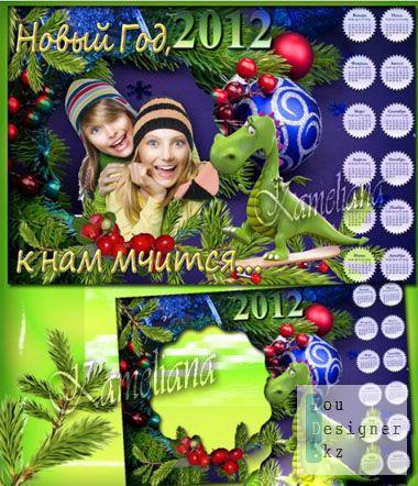 Календарь на 2012 г. с вырезом для фото - Новый Год к нам мчится.. / Calendar in 2012, with a cutout for the photo - New Year to us rushes..