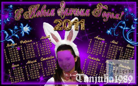 kalendar_s_nowym_godom_2011.jpg (52.98 Kb)