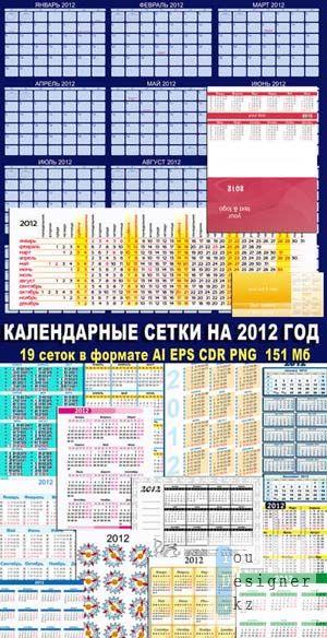 kalendarnye_setki_na_2012_god.jpg (62.6 Kb)