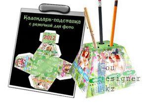 kalendarpodstavka_s_ramochkoi_dlya_foto_2012_psd_shablon.jpg (14.64 Kb)