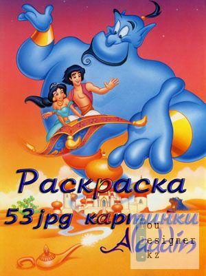 kinopoisk.rualaddin743933.jpg (31.3 Kb)
