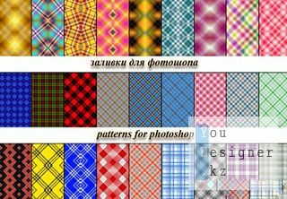 Без шовные заливки для фотошопа - Клетки / Patterns for photoshop without joints - Cells