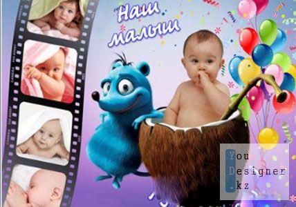 kollazh_nash_malysh.jpg (32.15 Kb)
