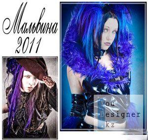 malivina_2011.jpg (26.62 Kb)