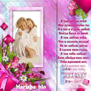 Стихи открытки для мамы 69