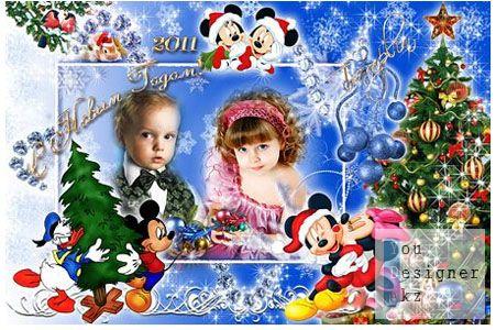 Рамка для фотографий - «Новый Год с Мики и Мини»