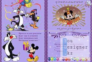 Приглашение на день рождения - С Микки Маусом / Birthday invitation - With Mickey Mouse