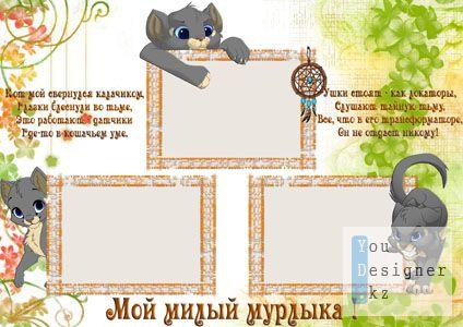 moi_murlyka.jpg (33.24 Kb)