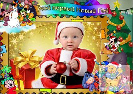 Рамка детская - Мой первый Новый Год!