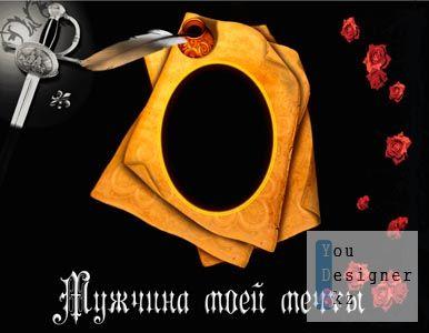 muzhchina_moei_mechty.jpg (20.85 Kb)