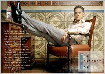 Мужской шаблон для фотошопа- Красавчик в кресле