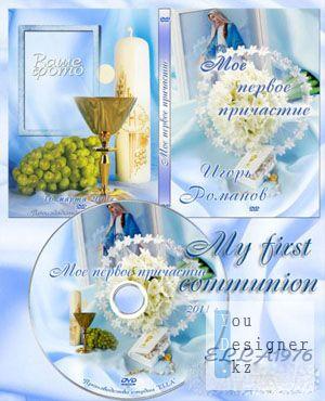 Обложка для DVD и задувка на диск - Мое первое причастие / My first communion