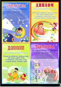 Набор детских дипломов 1