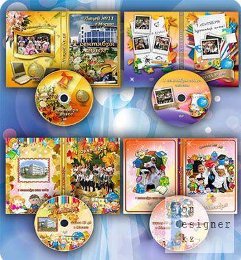 Набор обложек для DVD - 1 сентября / DVD covers - 1st of September