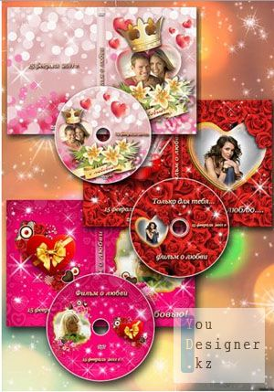 Набор обложек DVD и задувок на диск - С Любовью