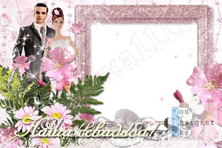 nasha_svadba_nevesta_i_zhenih.jpg (38.85 Kb)