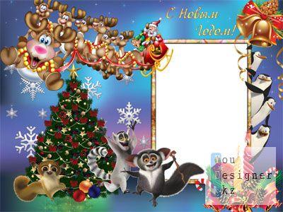 Рамка для фото - Новый год с пингвинами и лемурами