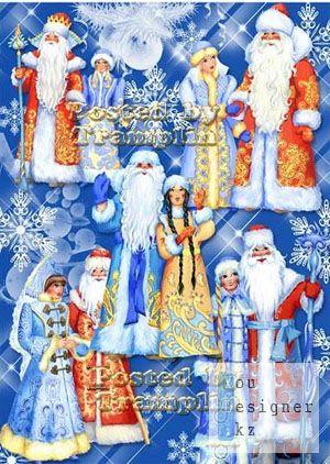 Новогодний клипарт – Дед Мороз и Снегурочка / New year clipart - Grandfather Moroz and snow Maiden