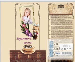 obertka_dlya_shokolada__zdravstvui_shkola.jpg (17.93 Kb)