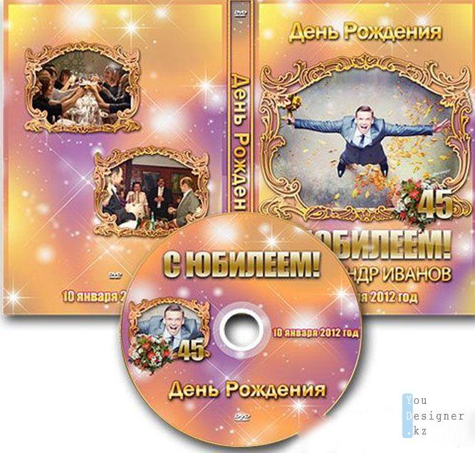 http://youdesigner.kz/uploads/images/default/oblozhka-dvd-i-zaduvka-na-disk-yubileinaya.jpg