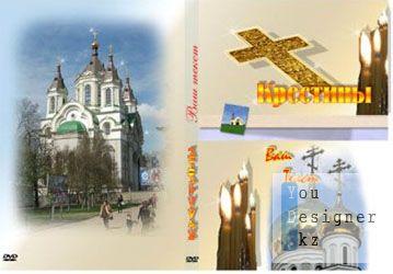 Обложка для DVD на крестины ребенка