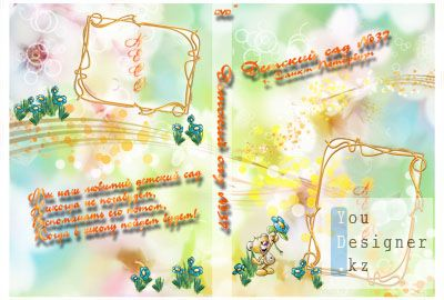 Обложка для DVD