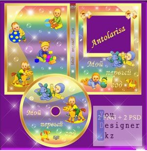 oblozhka_dvd_zaduvka_na_disk__moi_pervyi_god.jpg (25.84 Kb)