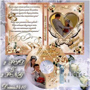 Обложка и задувка на диск с местами под фото - Наша свадьба