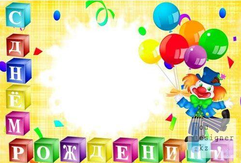Поздравление для детей с днем рождения для детского сада