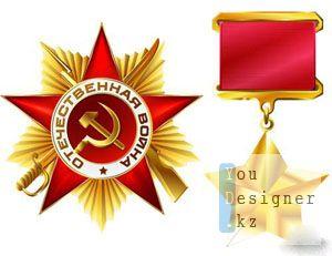 Орден отечественной войны и медаль