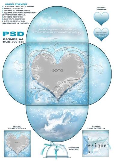 PSD-исходник - Поздравительная открытка