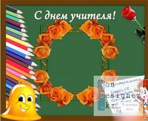 Открытка с рамочкой под фото- С днем учителя1 / Postcard with photo frame - happy teacher's day