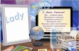 otkrytkafotoramka__s_dnem_uchitelya3.jpg (16.84 Kb)