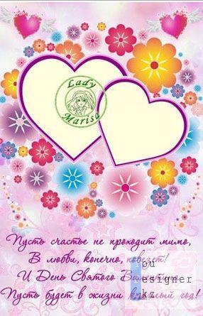 otkrytkafotoramka__valentinka_so_stihami.jpg (36.04 Kb)