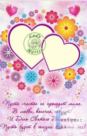 Открытка-фоторамка - Валентинка со стихами