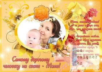 Рамка для фото - День матери / Photo frame - Mother's day