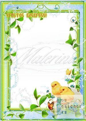 Пасхальные рамки для фото с цыплятками / Easter frameworks for a photo with chickens