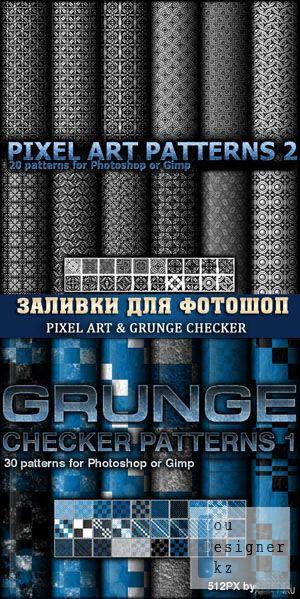 Заливки для фотошоп - Pixel art & Grunge checker pattern