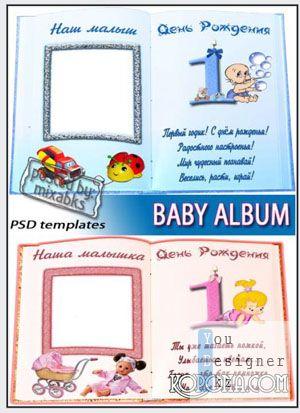 pervyi_den_rozhdeniya__baby_album_2_layered_psd.jpg (32.23 Kb)