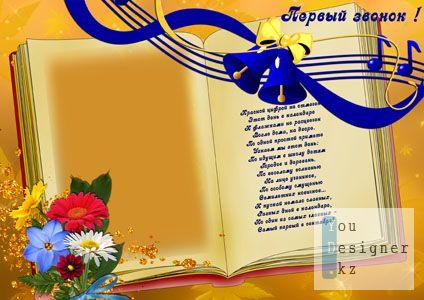 pervyi_zvonok.jpg (33.77 Kb)